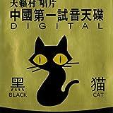 Zhong Guo Shi Yin Tian Die : Hei Mao (Greatest Hi-Fi Music From China: Black Cat )