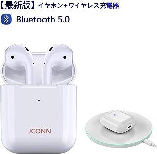 【最新版】Bluetoothイヤホン+ワイヤレス充電器 1:1 純正品 Apple AirPods型 Bluetooth5.0イヤホン iphoneイヤホン 完全ワイヤレスイヤホン 高音質 設計音楽マイク左右分離型 自動ON/OFF片耳&両耳通話 防水 超軽量 iPhone、Android対応Siriへアクセス [並行輸入品]