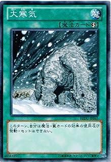 遊戯王 REDU-JP065-NR 《大寒気》 N-Rare