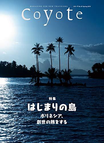 Coyote No.67 特集 はじまりの島 ポリネシア、創世の旅をする