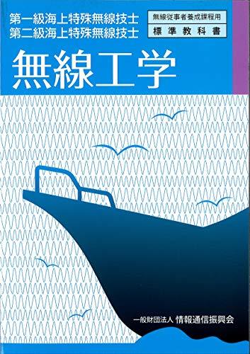 第一級・第二級海上特殊無線技士 無線工学 (無線従事者養成課程用標準教科書)