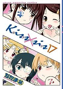 Kiss×sis 17巻 表紙画像