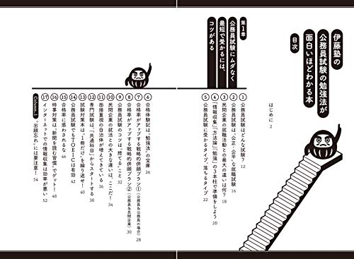 KADOKAWA『伊藤塾の公務員試験の勉強法が面白いほどわかる本』