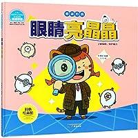 儿童健康知识绘本 健康的我系列(眼睛亮晶晶+闪闪的牙齿+这是什么)(3册套装)