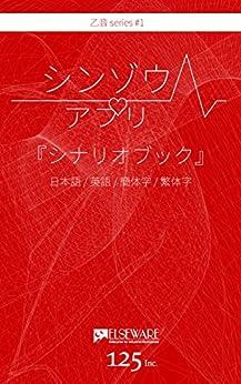 [浅生柚子, 鈴木達也, 武田修一]のシンゾウアプリ シナリオブック