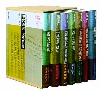 現代語訳大乗仏典(シリーズ・全7巻)