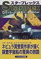 スタープレックス (ハヤカワ文庫SF)TYML/
