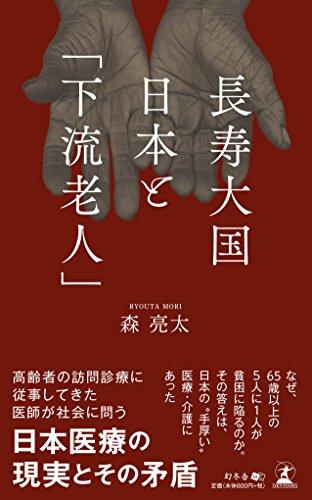 長寿大国日本と「下流老人」