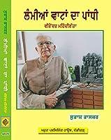 Lamian Vatan Da Pandhi - Varinder Mehndiratta (Punjabi)