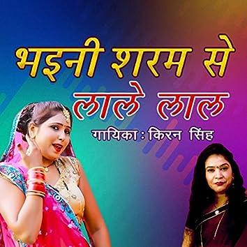 Bhaini Sharam Se Lale Lal