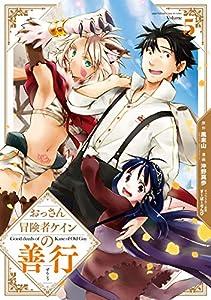 おっさん冒険者ケインの善行 5巻 (デジタル版ガンガンコミックスUP!)