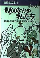 世界のなかの私たち (高校生の本)