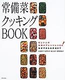 常備菜クッキングBOOK―忙しい人のお助けアレンジレシピ!おかずからお弁当まで