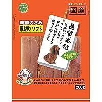 (まとめ買い)友人 新鮮ささみ 厚切り ソフト 260g 犬用おやつ 【×3】