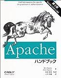 Apacheハンドブック