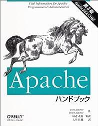 Apacheハンドブック : Apache 2.0&1.3対応