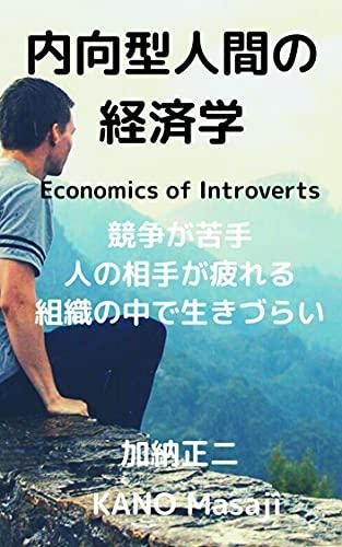 内向型人間の経済学