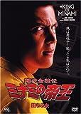 難波金融伝 ミナミの帝王(10)堕ちる女[DVD]