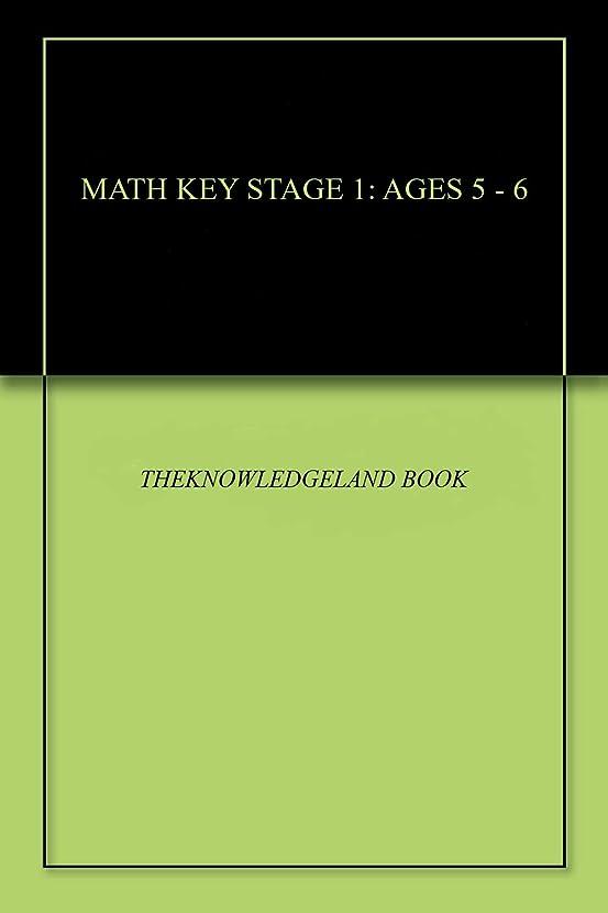 役職レーザ許可MATH KEY STAGE 1: AGES 5 - 6 (English Edition)