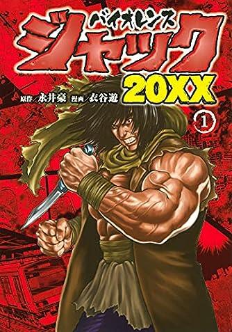 バイオレンスジャック20XX(1) (ヤンマガKCスペシャル)