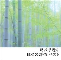 〈COLEZO!〉尺八で聴く日本の詩情ベスト