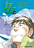 岳 (18) (ビッグコミックス)