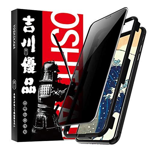 吉川優品 Xs X用 ガラスフィルム 覗き見防止 全面保護 5.8インチ