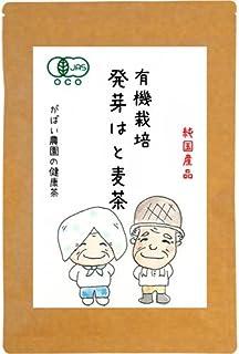がばい農園 有機栽培 国産 発芽はと麦茶 5g×40包 オーガニック お茶 ノンカフェイン 健康茶 ティーバッグ