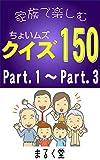 家族で楽しむちょいムズクイズ150 Part.1-Part.3