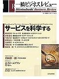 一橋ビジネスレビュー (54巻2号(2006年AUT.))