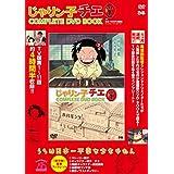 「じゃりン子チエ COMPLETE DVD BOOK」vol.1 (<DVD>)