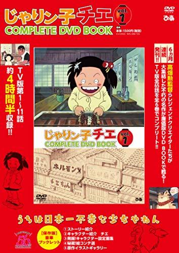 [画像:「じゃりン子チエ COMPLETE DVD BOOK」vol.1 (<DVD>)]