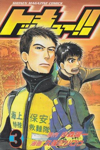 トッキュー!!(3) (講談社コミックス)の詳細を見る