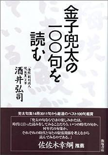 金子兜太の一〇〇句を読む