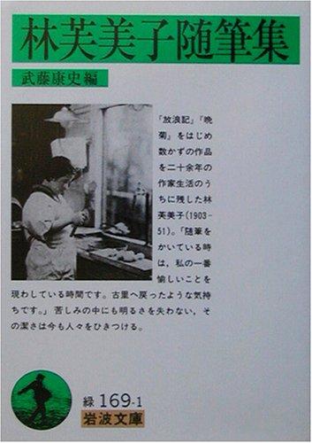 林芙美子随筆集 (岩波文庫)の詳細を見る