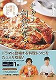 公式ガイド&レシピ きのう何食べた? ~シロさんの簡単レシピ~ きのう何食べた? シロさんの簡単レシピ