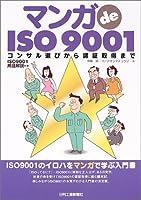 マンガ de ISO9001―コンサル選びから認証取得まで