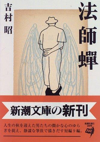 法師蝉 / 吉村 昭