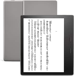 Kindle Oasis 色調調節ライト搭載 Wi-Fi 8GB 電子書籍リーダー
