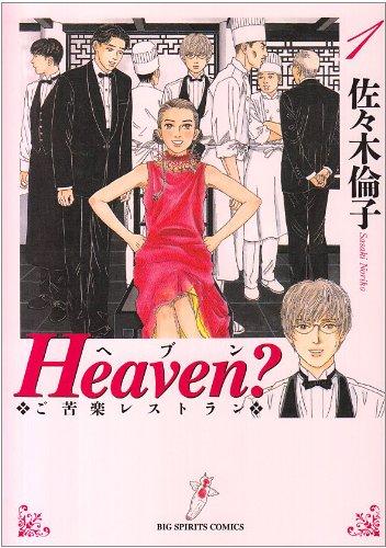 Heaven?〔新装版〕 (1) (ビッグコミックス)