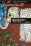 象は忘れない (ハヤカワ文庫―クリスティー文庫)