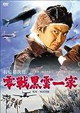 零戦黒雲一家 [DVD]