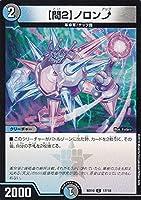 デュエルマスターズ DMBD10 17/18 【問2】ノロン↑ (C コモン) アルティメット・クロニクルデッキ2019 SSS!!侵略デッドディザスター (DMBD-10)