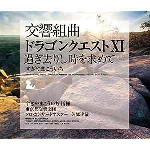 """交響組曲「ドラゴンクエストXI」過ぎ去りし時を求めて すぎやまこういち 東京都交響楽団"""""""