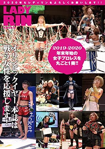 女子プロレス専門誌 LADYRIN(レディリン) 2020.2月号 [雑誌] (LADYRIN BOOKS)