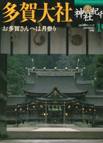 多賀大社―お多賀さんへは月参り (週刊神社紀行 19)