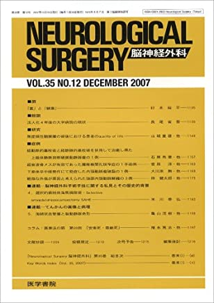 NEUROLOGICAL SURGERY (脳神経外科) 2007年 12月号 [雑誌]