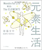 元素生活 Wonderful Life With The ELEMENTS