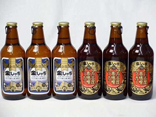 クラフトビールパーティ6本セット 金しゃちピルスナー330ml×3本 名古屋赤味噌ラガー330ml×3本