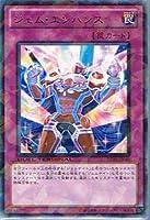 遊戯王シングルカード ジェム・エンハンス ノーマル dt09-jp049